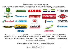 Продам запчасти John Deere, Case IH, Fendt, Great Plains